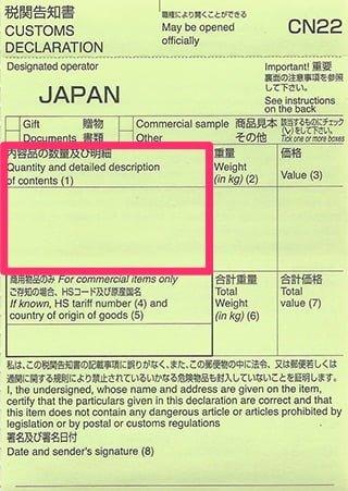 小形包装物の税関告知書CN22の記入方法