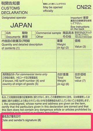 小形包装物の税関告知書CN22の記入方法(署名及び署名日付)