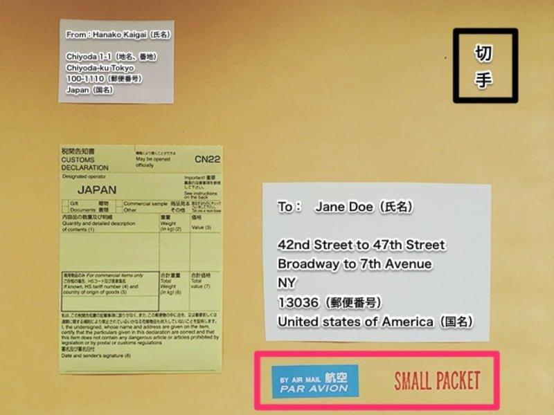 小形包装物(Small Packet)の発送方法
