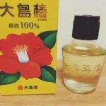 効果あり!パラパラ乾燥したフケ対策に椿油を使ってみました。