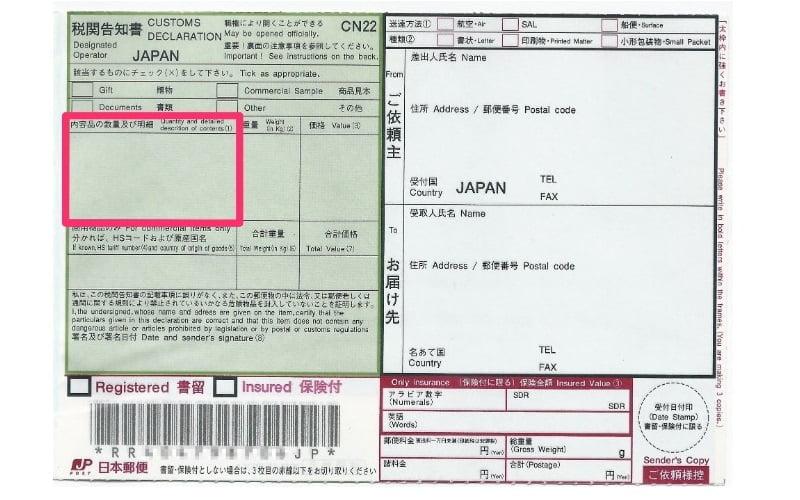 国際書留郵便ラベルの書き方(税関告知書CN22)