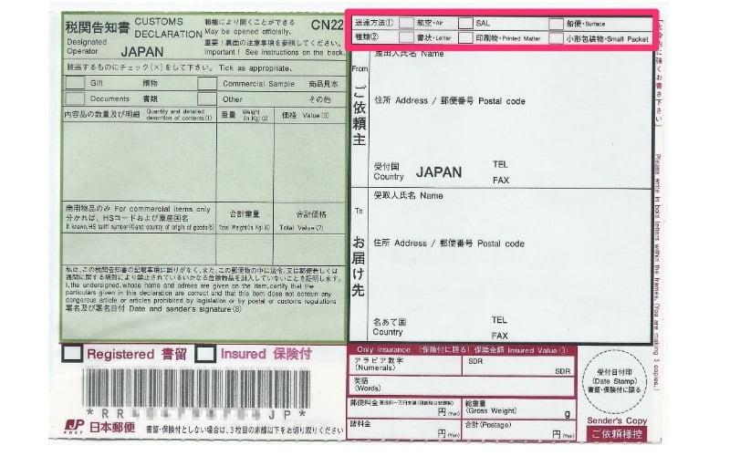 国際書留郵便ラベルの書き方(送達方法と種類)