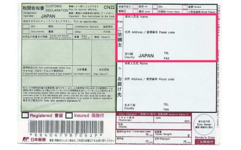 国際書留郵便ラベルの書き方(差出人欄)