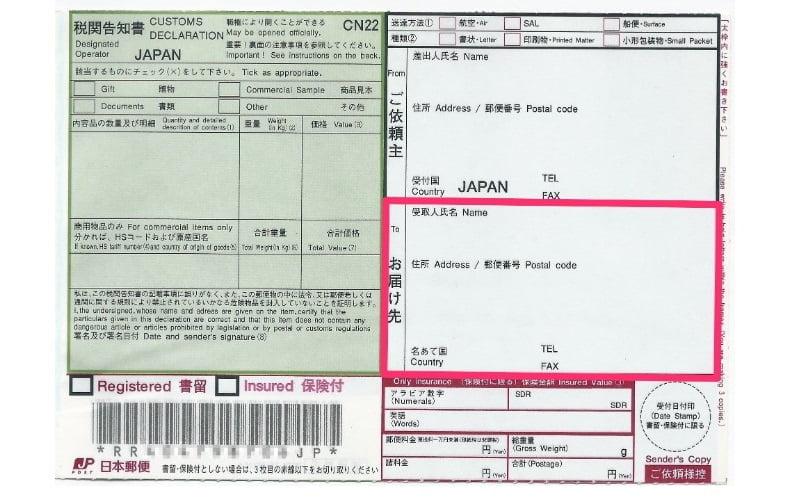 国際書留郵便ラベルの書き方(宛先欄)