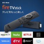 Amazon fire TV stick(Newモデル/第2世代)の設定方法や使い方、対応アプリなど。購入を考えている方や初めての方に。