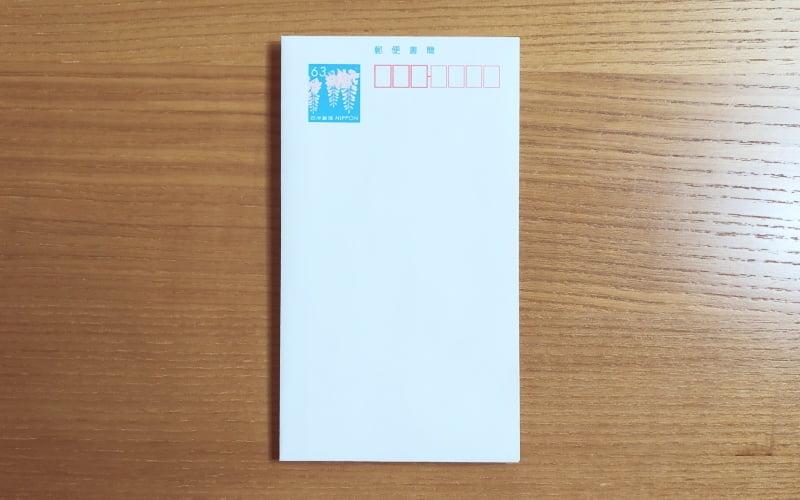63円で送れるミニレター(郵便書簡)