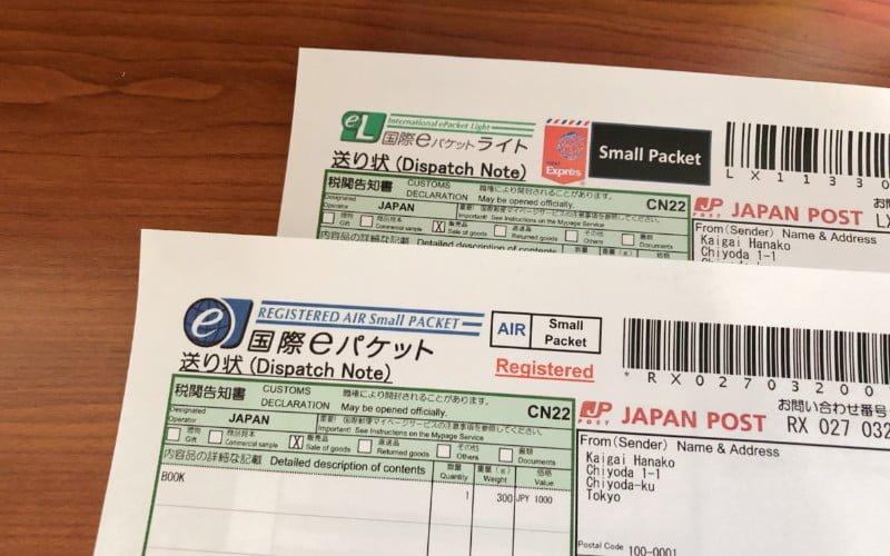 「国際eパケット」と「国際eパケットライト」の違いを比較