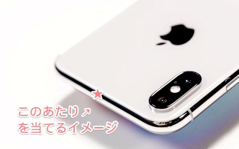 iPhoneXのsuicaでの改札エラーはタッチの仕方で解消