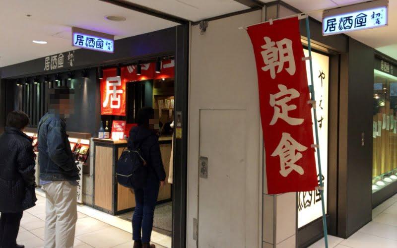 東京駅おすすめ朝定食 居酒屋 やえす初藤