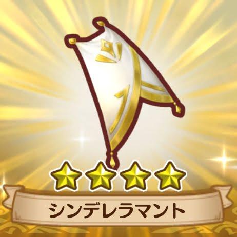 シンデレラマント【ファンタジーライフオンライン/FLO】