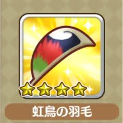 虹鳥の羽毛