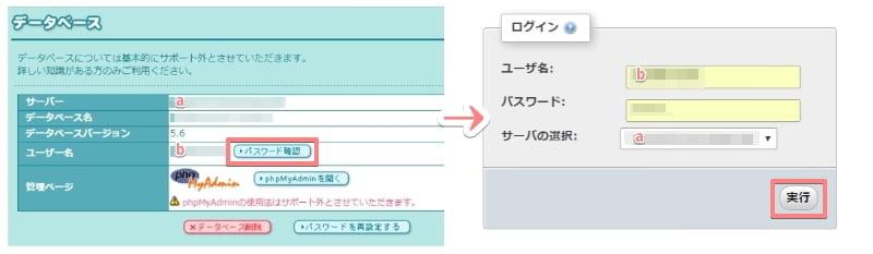 【ロリポップ】WordPressのデータベースをバックアップする方法