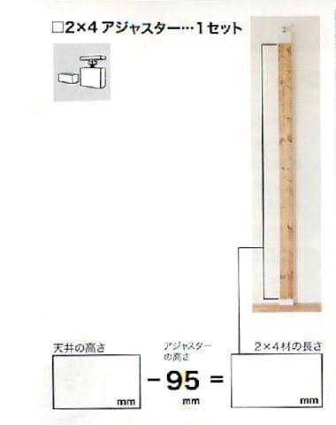 ラブリコアジャスターで準備する2×4材の長さ