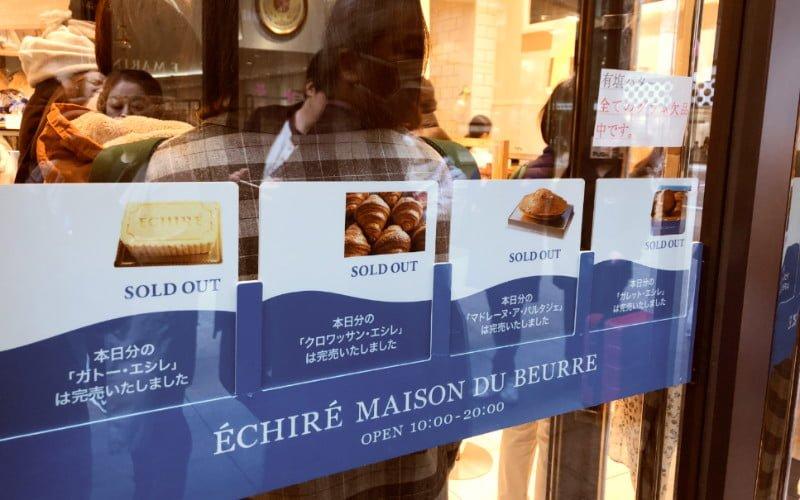 ECHIRE MAISON DU BEURRE(エシレ・メゾン デュ ブール)の完売状況