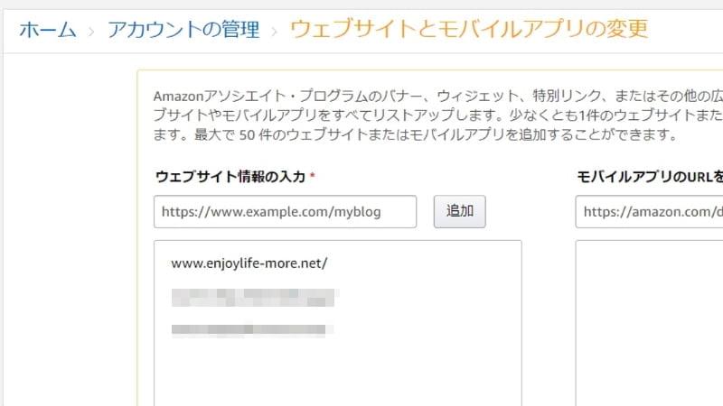 アマゾンアソシエイト・アフィリエイト、追加サイトの審査が不要になっていた話